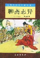 聊斋志异(文白对照精选本)/中国古典文学普及读本
