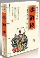 国学大书院-水浒传