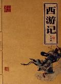 西遊記/家庭書架