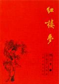 紅樓夢(圖文本  全4冊)