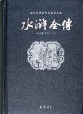水浒全傳(四大古典文學名著普及版)(精)