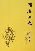 隋唐演義(圖文本共3冊)