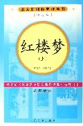 紅樓夢(上下高中部分修訂版)/語文新課标必讀叢書