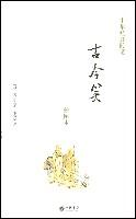 古今笑/中华经典随笔