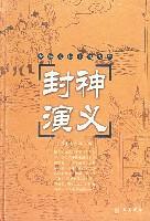 封神演義(精)/古典通俗小說文庫