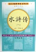 水浒傳(上下初中部分修訂版)/語文新課标必讀叢書