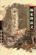 杨家将演义(精)/中国古代英雄传奇小说四大名著