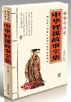 国学大书院-中华智谋故事全集(经典珍藏版)