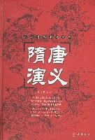 隋唐演义(精)/古典通俗小说文库