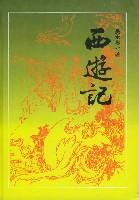 西游记(精)/古典名著普及文库