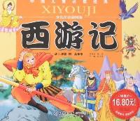 中国儿童必读经典-西游记(少儿注音彩图版)