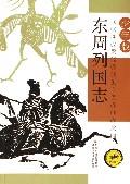 东周列国志(少年版)/中国经典