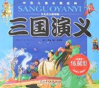 中国儿童必读经典-三国演义(少儿注音彩图版)