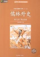 六角丛书中外名著榜中榜(第十三辑)--儒林外史