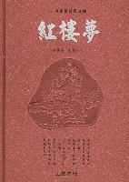 红楼梦(精)/古典名著普及文库