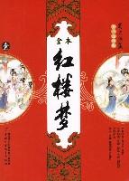 紅樓夢(全本注釋版圖文典藏)(全四冊)