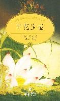 品花寶鑒(上下)/中華古典小說名著普及文庫