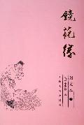 鏡花緣(圖文本共2冊)