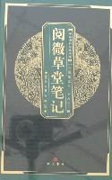 中華國粹經典文庫-閱微草堂筆記