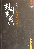 封神演義(上下雙色圖文)/古典通俗小說圖文系列