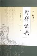 聊齋志異(24卷抄本)