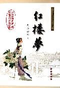紅樓夢(精)/中國古典文學名著