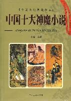 中國十大神魔小說