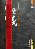 隋唐演義(上下雙色圖文)/古典通俗小說圖文系列
