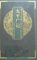 中華國粹經典文庫-太平廣記