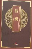 中華國粹經典文庫-智囊