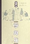 孽海花(插圖本)/晚清四大譴責小說