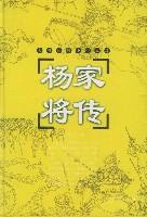 楊家将傳(精)/古典通俗小說文庫