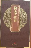 中华国粹经典文库-聊斋志异