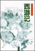 西遊記(精)/古典名著普及文庫
