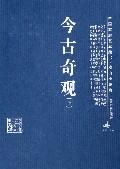 今古奇观(上下)/中国家庭基本藏书
