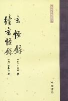 玄怪录续玄怪录/古体小说丛刊