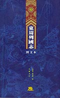 東周列國志(圖文本上下)