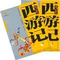 中国古典文学名著——西游记(上、下卷美绘版)