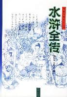 水浒全传(精)/古典名著普及文库