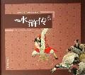水浒传(附光盘青少版)(精)/古典文学名著彩色连环画