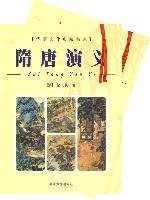 隋唐演义(全二册)