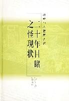 二十年目睹之怪现状(晚清四大谴责小说)(精)