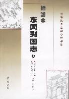 东周列国志(插图本上下)/明清绘图古典小说书系