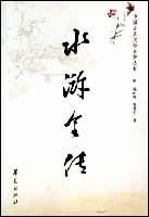 水浒全传/中国古典文学名著丛书