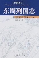 东周列国志(插图本)