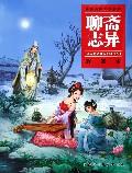 聊斋志异(彩图本)/中国古典文学名著