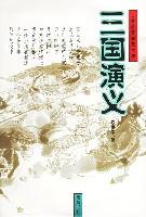 三国演义(精)/古典名著普及文库