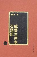 戚蓼生序本石頭記(全四冊)