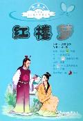 紅樓夢(新課标)/小學生語文課外閱讀叢書