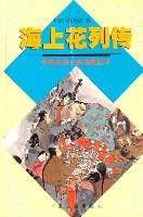 海上花列传/中国古典小说名著丛书